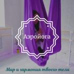 Аэройога Волжский